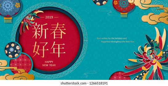 Lunar year greeting banner with chrysanthemum and traditional patterns, Happy new year words written in Chinese characters on blue background