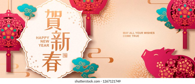 Lunar year paper art style banner with beautiful hanging lanterns and piggy in fuchsia
