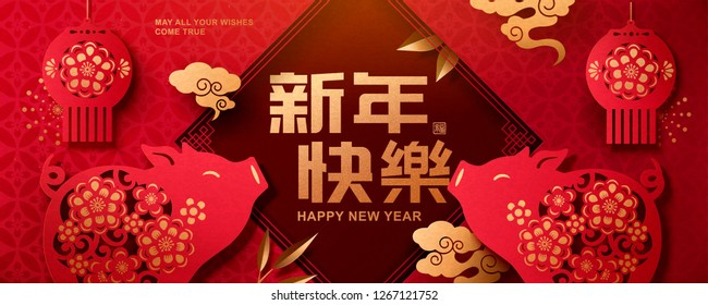 Lunar year paper art style banner with Happy New Year written in Chinese characters, piggy and lantern decorations