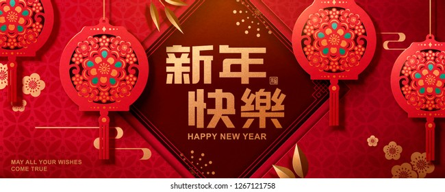 Lunar year paper art style banner with Happy New Year written in Chinese characters, paper lantern decorations