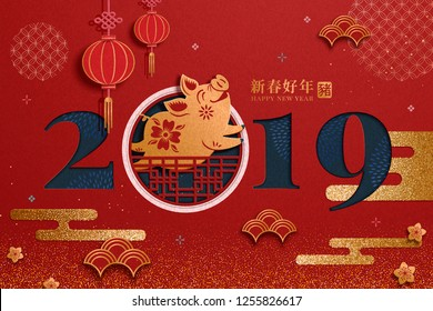 Lunar year and pig words written in Chinese characters, 2019 Welcome the spring template