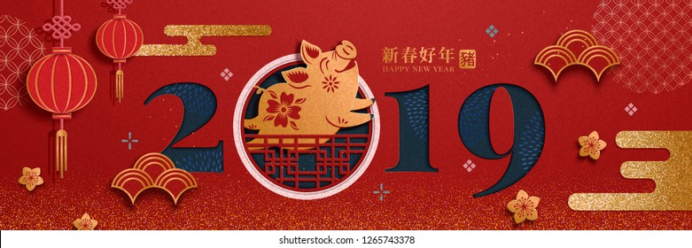 Lunar year and pig words written in Chinese characters, 2019 New Year banner design