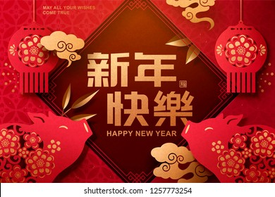 Lunar year poster design with hanging lanterns and piggy paper cut decorations, Happy New Year written in Chinese words in the middle