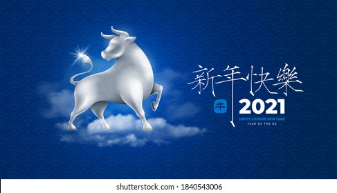 Luxury festive greeting card for Chinese New Year 2021 with white metal or silver figurine of Ox, zodiac symbol of 2021 year, clouds and lettering. Translation Happy New Year, on stamp Ox