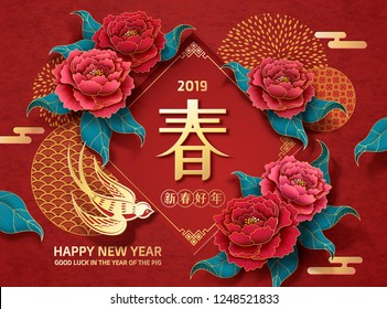 Luxury peony new year poster with Spring and Happy new year written in Chinese characters