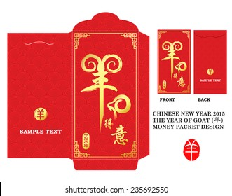 M Chinese New Year Money Red Packet (Ang Pau) Design with Die-cut. Translation of Calligraphy:Translation:immense ly proud