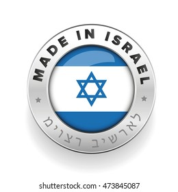 Made in Israel button with Hebrew translation