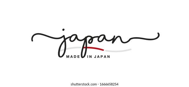 Made in Japan handwritten calligraphic lettering logo sticker flag ribbon banner
