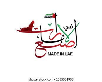 Made in UAE is written in arabic