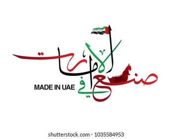 Made in UAE written in arabic