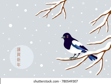 Magpie perching on a winter branch.Korean traditional Happy new year day