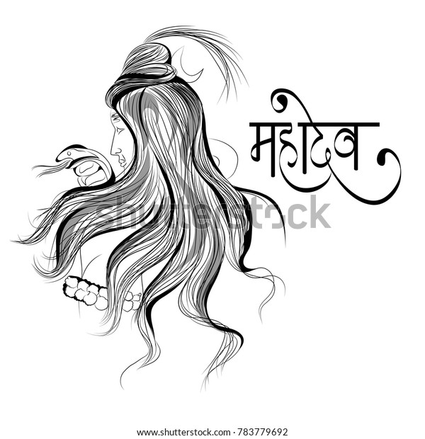 Maha Shivratri Hand Drawn Sketch Beautiful Stock Vector