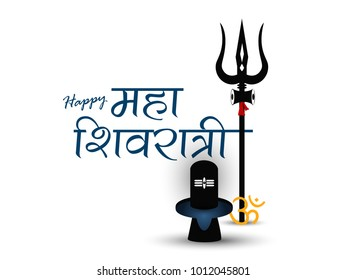 Maha Shivratri. Hindu Festival Celebrated Of Shiva Lord With Trishula And Damru  Vector Background...