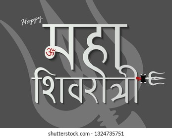 Maha Shivratri. Hindu Festival Celebrated Of Shiva Lord With Trishula And Damru Vector banner or Background…