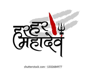 Maha Shivratri. Hindu Festival Celebrated Of Shiva Lord With Trishula And Damru Vector Background…