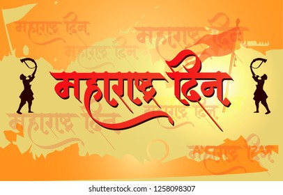 Maharashtra Day Images, Stock Photos & Vectors | Shutterstock