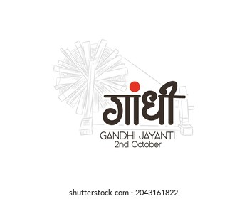 Mahatma Gandhi illustration with calligraphy, 2nd October mahatma Gandhi Jayanti Birthday Celebration with Hindi text Gandhi