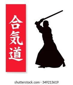 A man demonstrating Aikido and hieroglyph of Aikido. Inscription on illustration is a hieroglyph of Aikido (Japanese)
