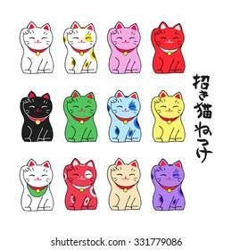 Maneki-neko set. Colorful lucky cats and hieroglyphs mean Maneki-neko on the white background. Hand-drawn original elements. Vector illustration