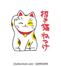 Maneki-neko set. Lucky cat and hieroglyphs mean Maneki-neko on the white background. Hand-drawn original elements. Vector illustration