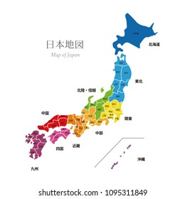 "Map of Japan, regional division with colors / translation of Japanese ""Map of Japan"""