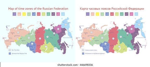Map of time zones the Russian Federation. Colorful scheme, the names of the cities in Russian and English languages.