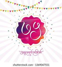 Marathi Calligraphy 75 year, Meaning 75th Anniversary Vector Design.
