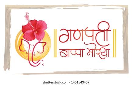 Marathi Calligraphy Images, Stock Photos & Vectors
