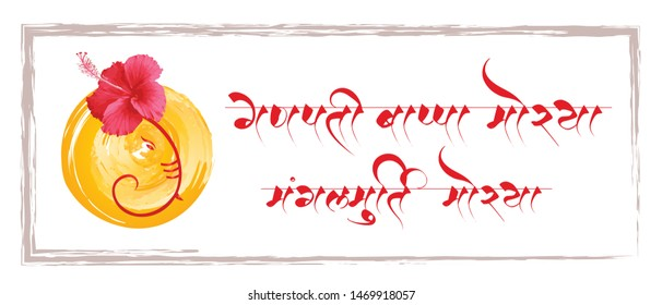 "Marathi calligraphy ""Ganpati Bappa Morya Mangal Murti Morya"" Meaning My Lord Ganesha. Creative Card, Poster Or Banner For Festival Of Ganesh Chaturthi Celebration."