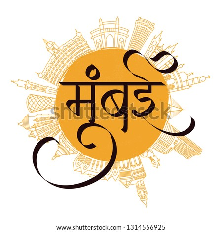 Marathi Calligraphy Decorative Mumbai Calligraphy Stock Vector