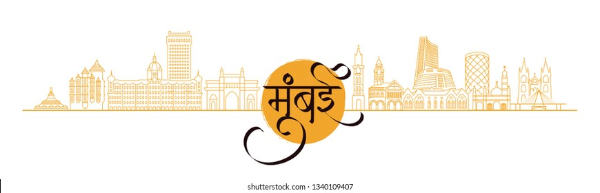 Marathi Calligraphy Images Stock Photos Vectors Shutterstock