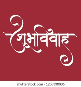 "Marathi Calligraphy ""Shubh Vivah"" Happy Wedding Message, Marathi Wedding Invitation."