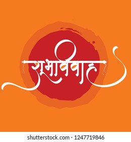 Marathi Images, Stock Photos & Vectors | Shutterstock