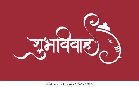 marathi calligraphy fonts download