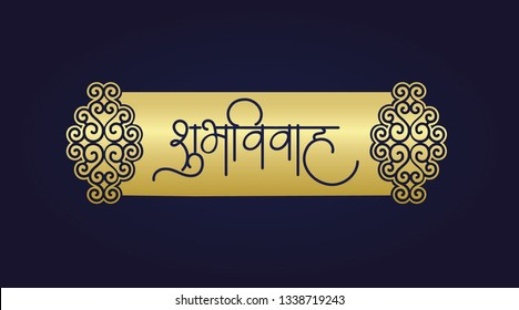 "Marathi Calligraphy ""Shubh Vivah"" Happy Wedding Message, Marathi Wedding Invitation badge."