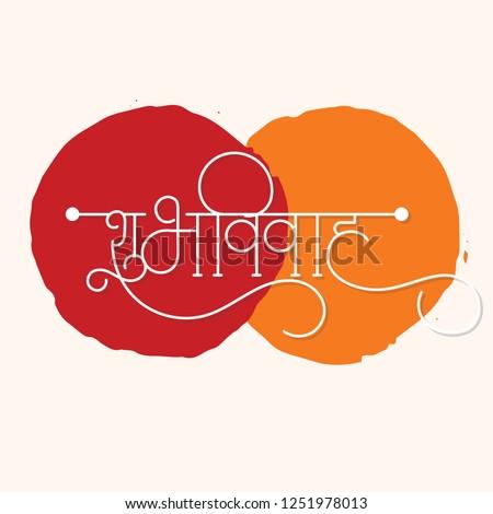 "Marathi Calligraphy ""Shubh Vivah"" Happy Wedding Message, Marathi Wedding Invitation."