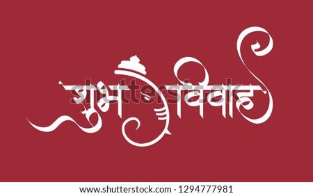 Wedding Invitation In Marathi Font Lettergiftwatchesco