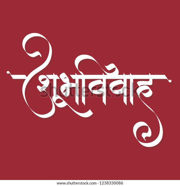 Marathi Calligraphy Happy Wedding Message Marathi Stock