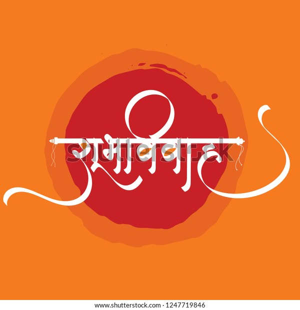 Marathi Calligraphy Happy Wedding Message Marathi Stock