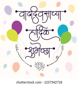 Marathi Calligraphy Images, Stock Photos & Vectors