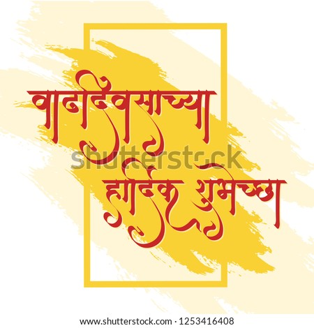ringtone meaning in marathi
