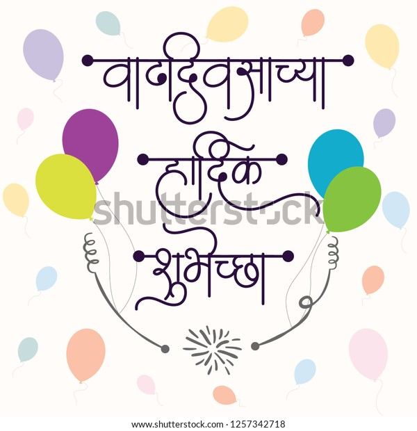 Cool Happy Birthday Text Message Art