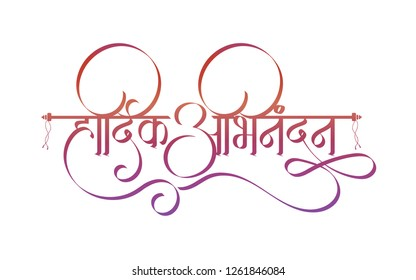 Marathi Calligraphy Images, Stock Photos & Vectors | Shutterstock