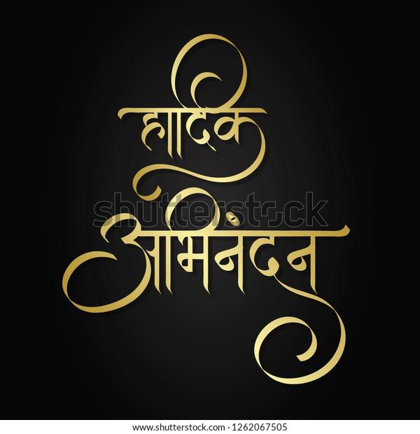 Marathi Calligraphy Hearty Congratulations Congratulations