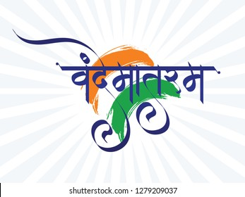 """Marathi Calligraphy """"Vande Mataram"""" (I praise thee, Mother) with Indian Flag colors brush strokes on ray background – Vector."""