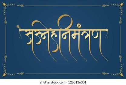 Marathi Images Stock Photos Vectors Shutterstock