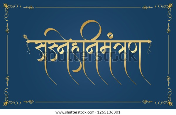 Marathi Calligraphy Invitation Invitation Card Invitation