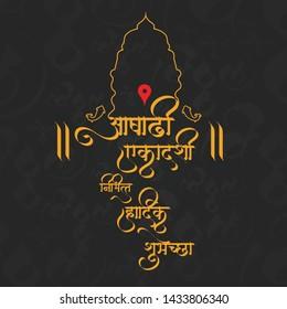 """Marathi Calligraphy """"Ashadi Ekadashi"""" Meaning festival of Lord Vitthal from Pandharpur Maharashtra India"""