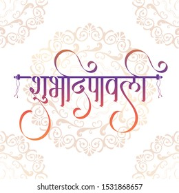 """Marathi calligraphy """"Shubh Dipawali"""" Meaning Happy Diwali decorated background Poster or banner of indian festival celebration."""