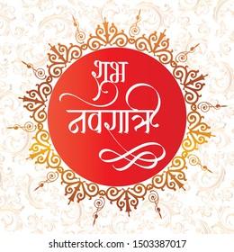 "Marathi calligraphy ""Shubh Navratri"" Meaning Happy Navratri. poster or banner of indian festival navratri celebration."